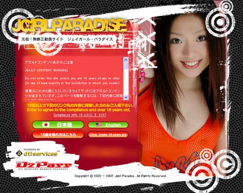 JGIRL PARADISE(Jガールパラダイス)TOP